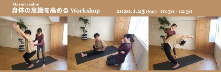 身体の意識を高めるWorkshop  1/25(Sat)